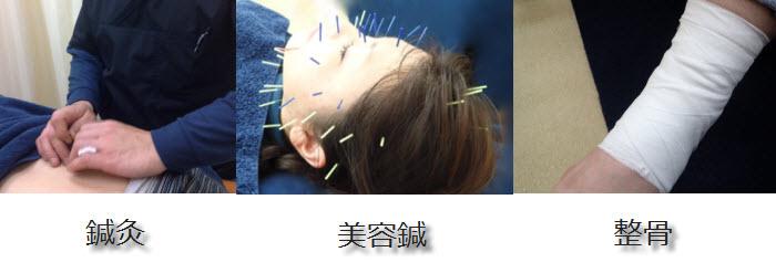 鍼灸・美容鍼・整骨のえん鍼灸院
