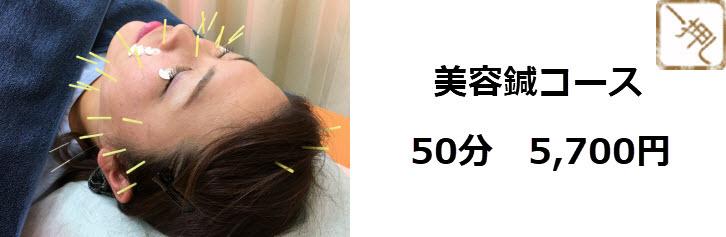 50分:5,700円